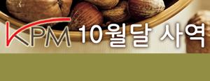 2013 KPM 10월달 사역