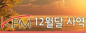 2013 KPM 12월달 사역