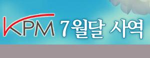 2013 KPM 7월달 사역