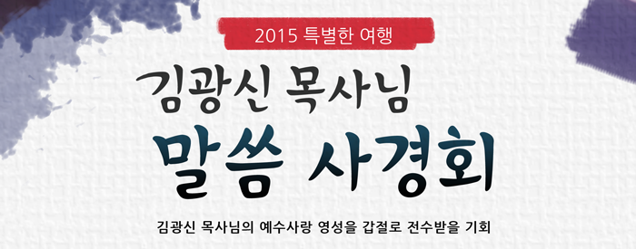 2015김광신말씀사경회