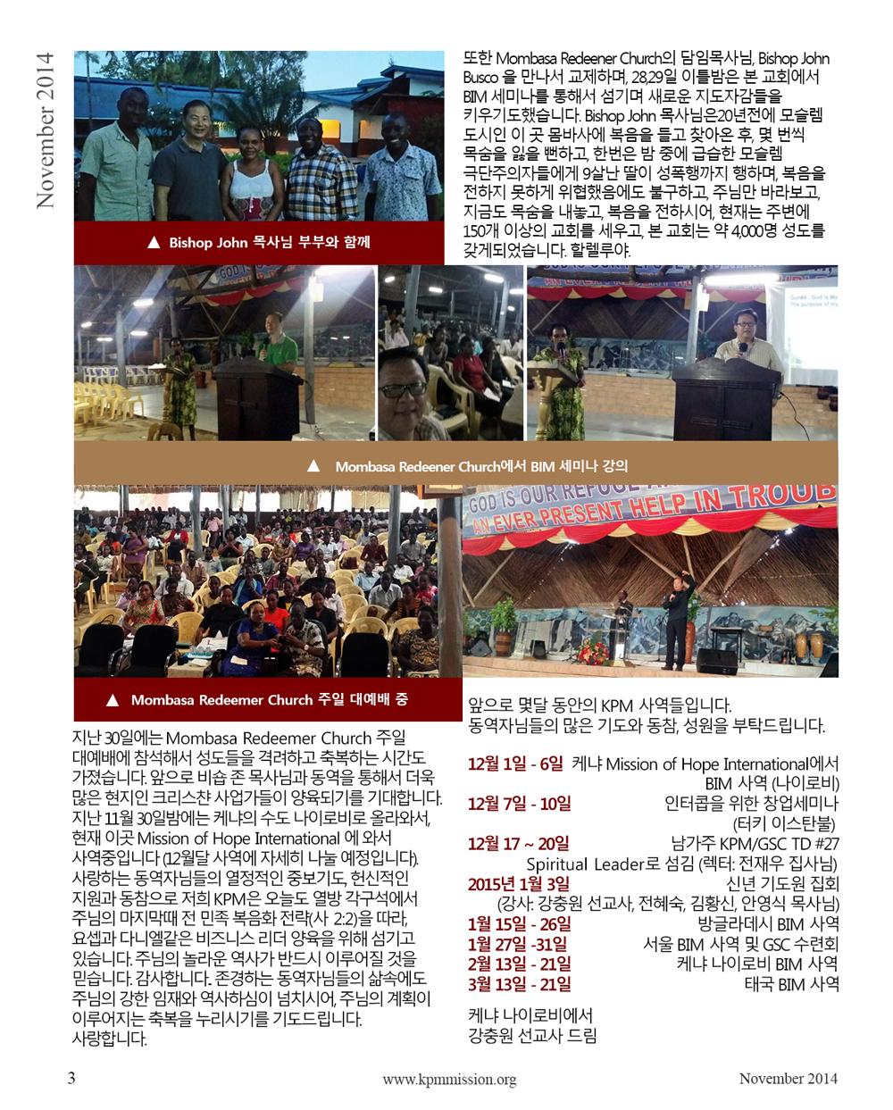 2014 KPM 11월달 사역