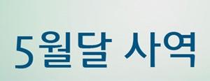 2014 KPM 5월달 사역