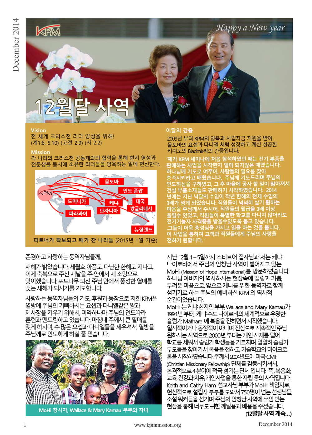 2014 KPM 12월달 사역