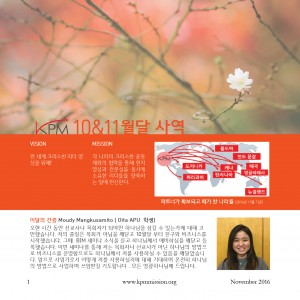 2016 KPM 10 & 11월달 사역