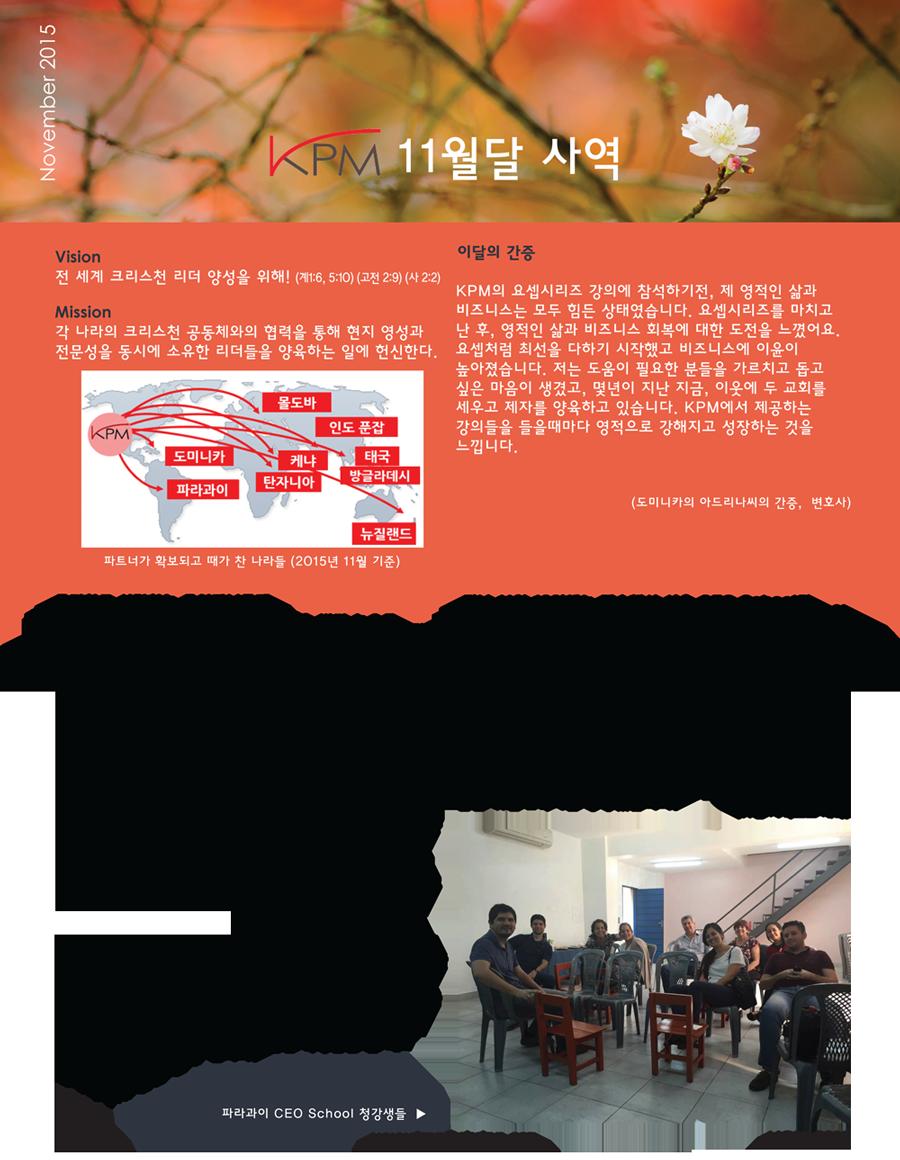 2015 KPM 11월달 사역