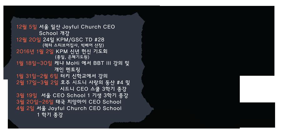 KPM-2015년-11월-사역-3