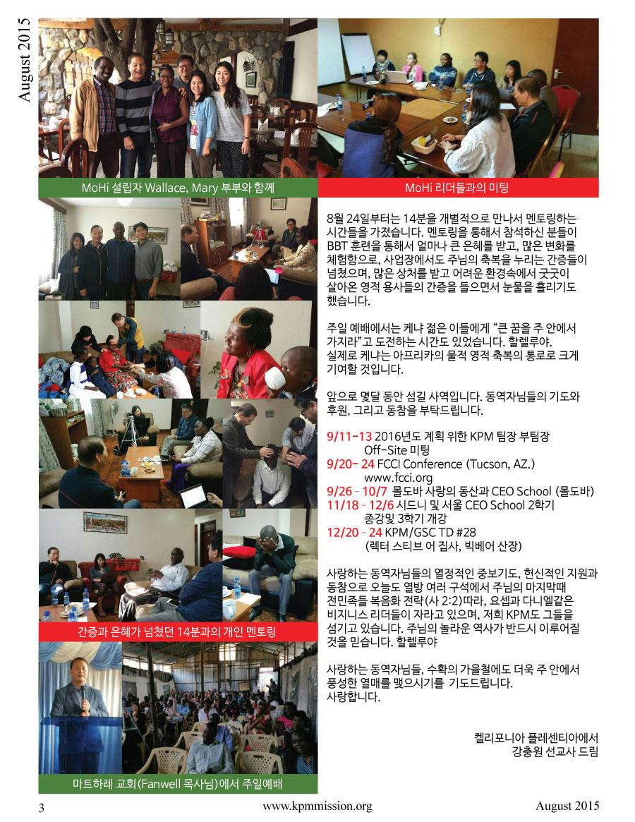 KPM-2015년-8월-사역-3