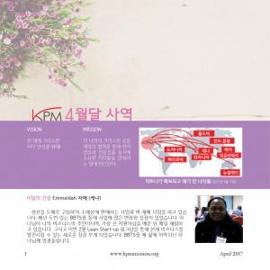 2017 KPM 4월달 사역