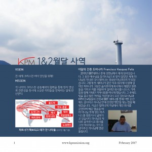 2017 KPM 1 & 2 월 사역