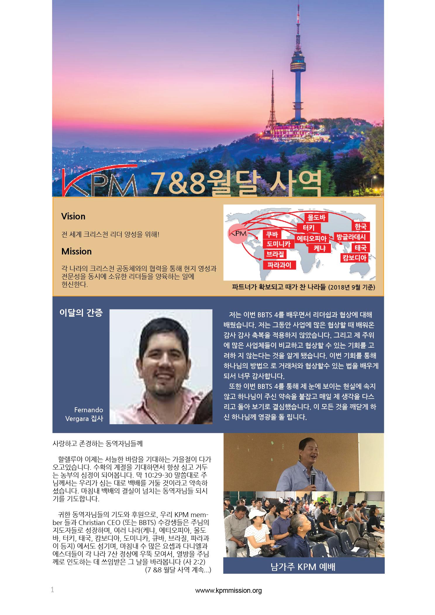 2018 KPM 7 & 8월달 사역