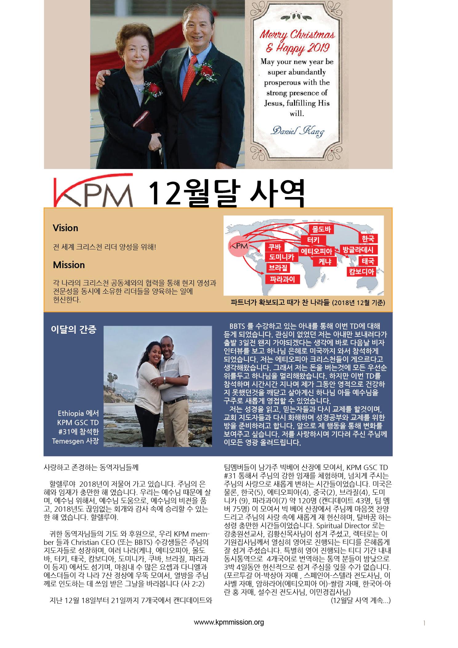 2018 KPM 12월달 사역