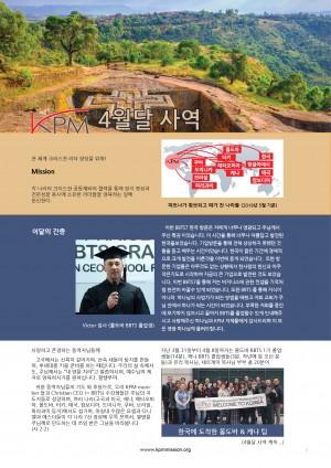 2019 KPM 4월달 사역
