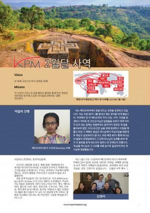 2019 KPM 2월달 사역