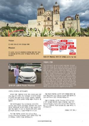 2017 KPM 6월달 사역
