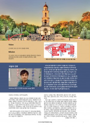 2018 KPM 5월달 사역