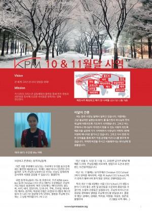 2017 KPM 10&11월달 사역