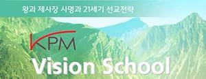 2012 Vision School #1